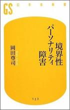 Okada_3